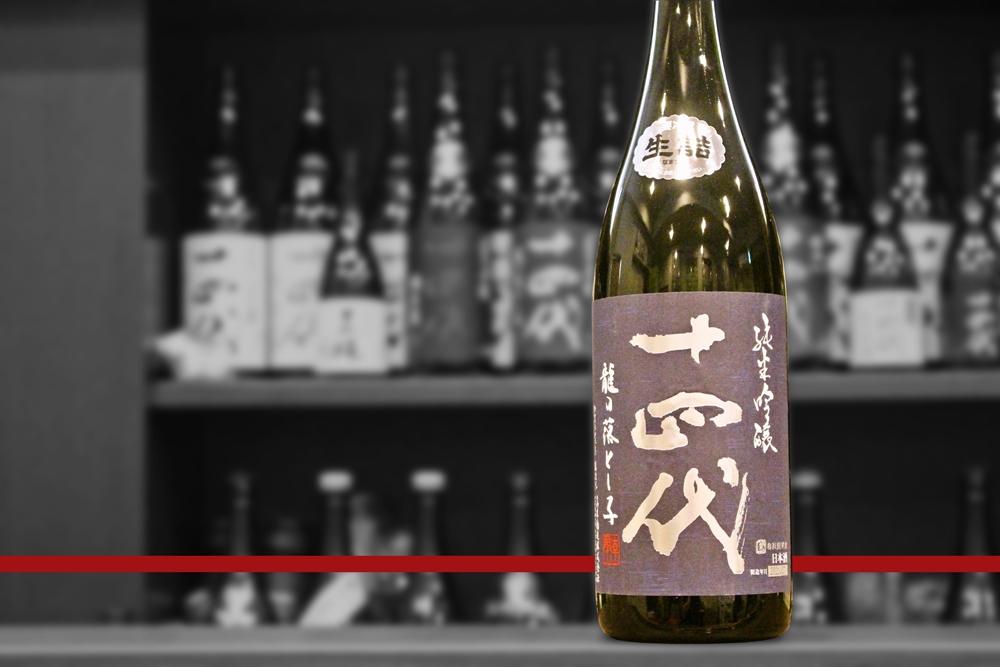 blog十四代純米吟醸龍の落とし子202103画像