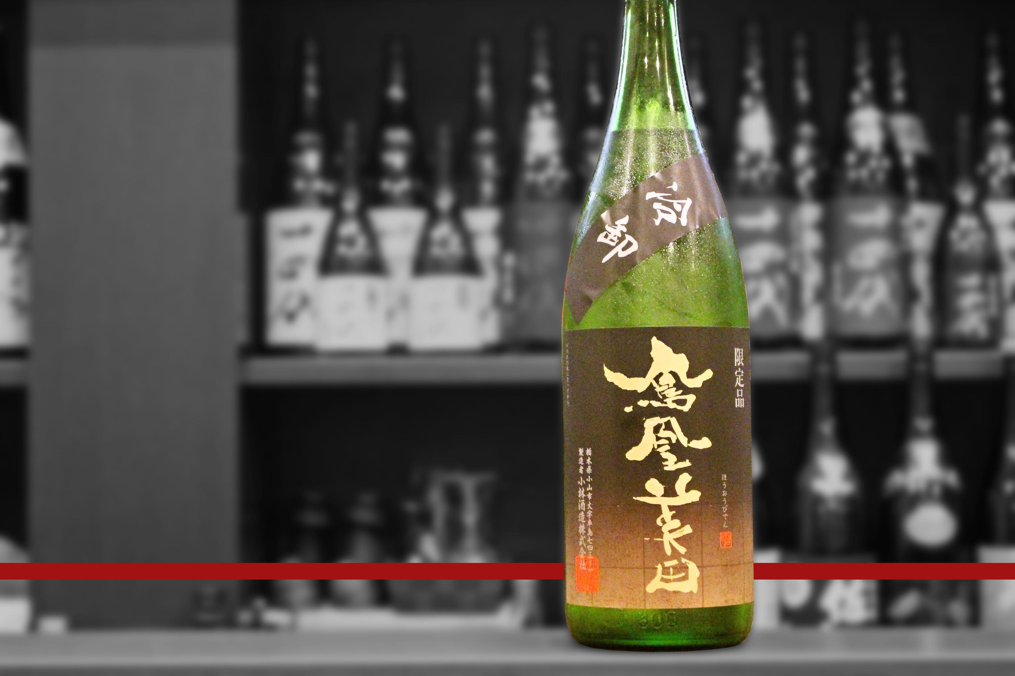 blog鳳凰美田冷卸五百万石純米吟醸202109