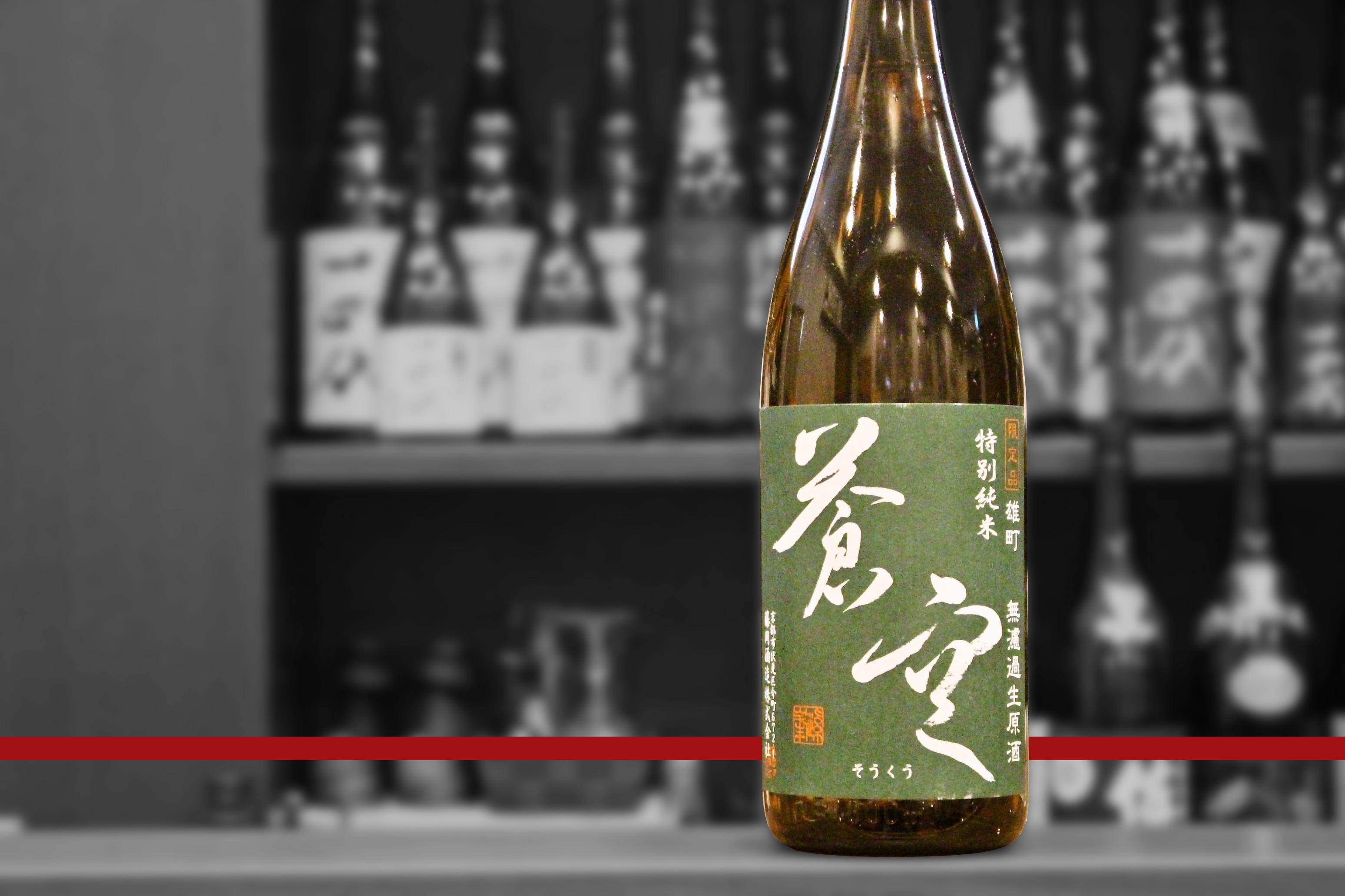 blog蒼空特別純米雄町無濾過生原酒202109