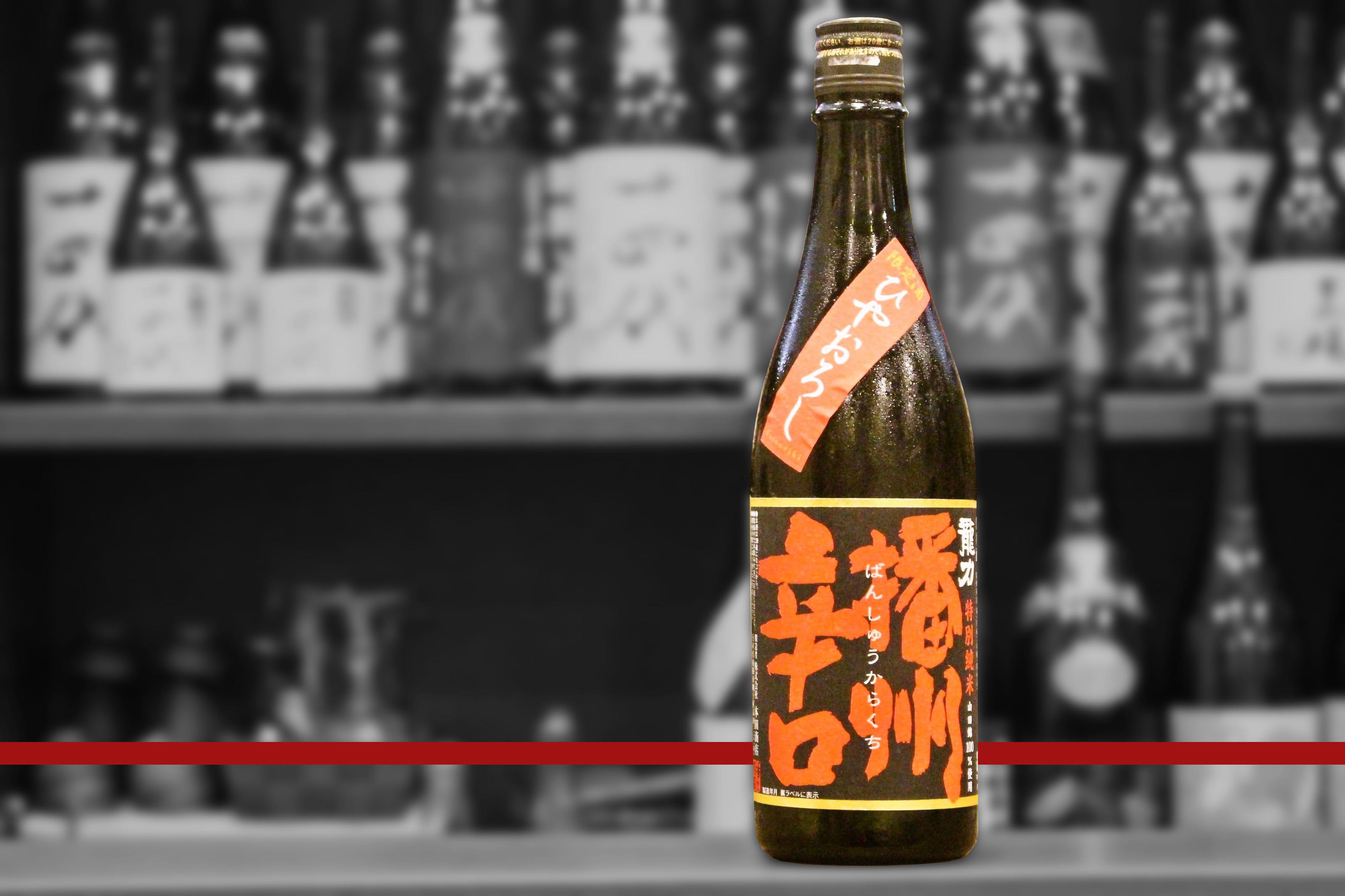 blog龍力特別純米播州辛口ひやおろし202109