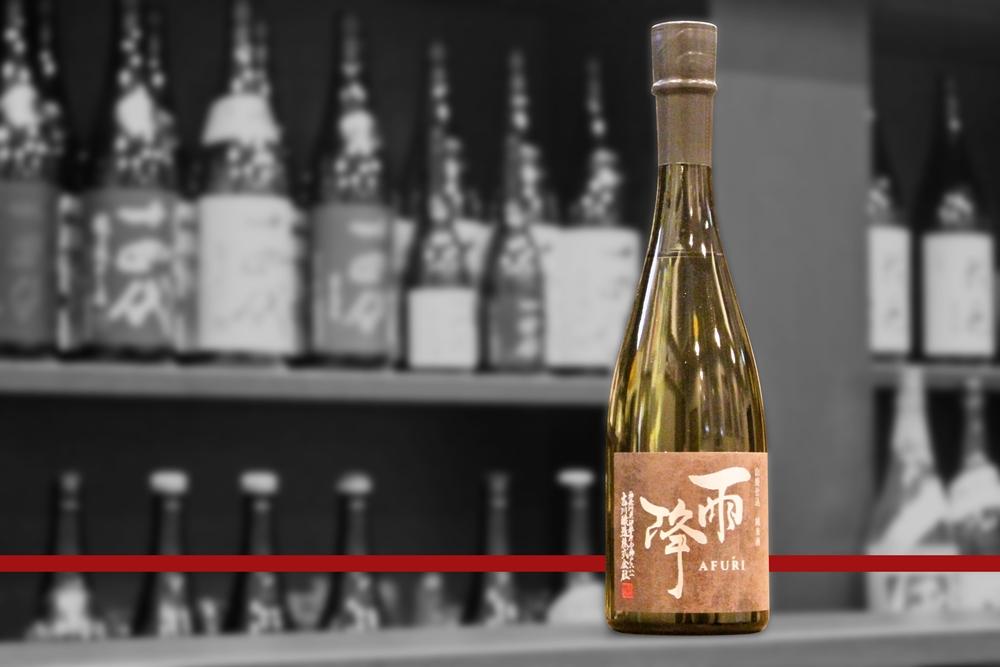 blog雨降AFURI山廃仕込純米酒202109