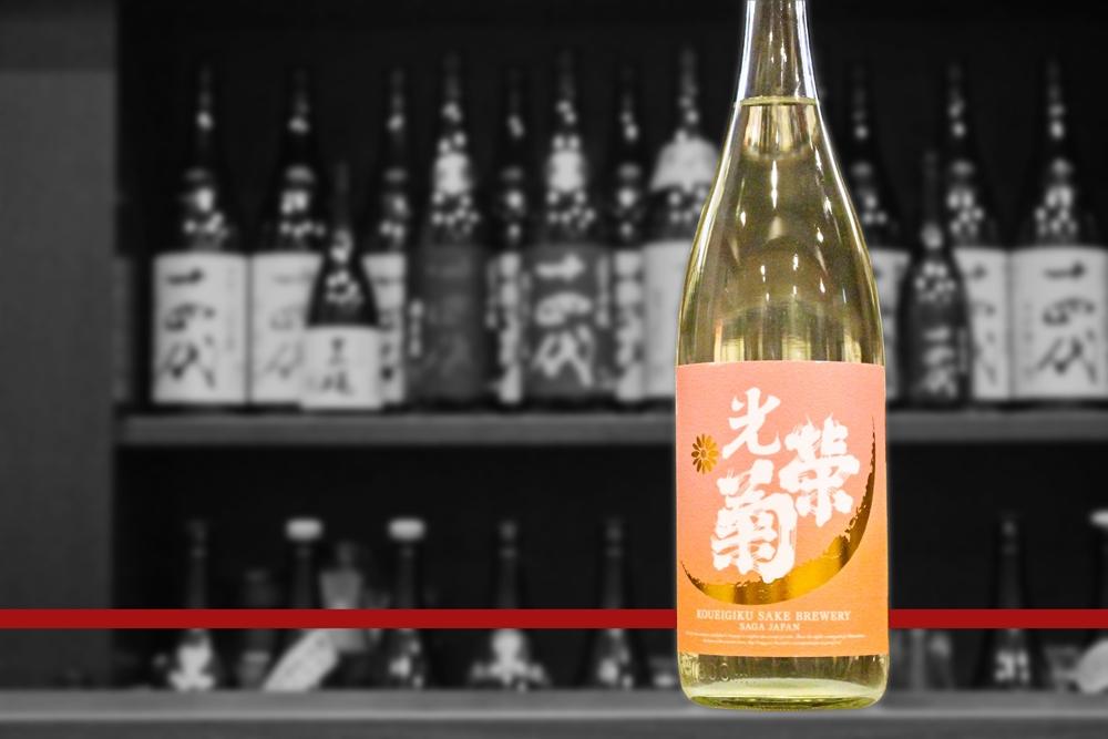 blog光栄菊黄昏オレンジ無濾過生原酒202103画像