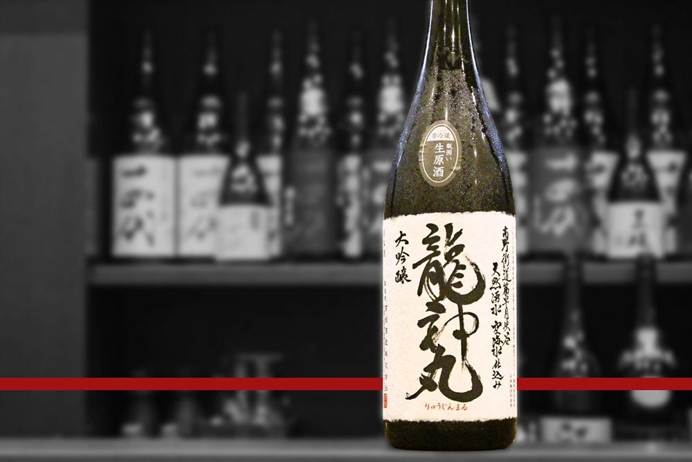 blog龍神丸大吟醸生原酒202108