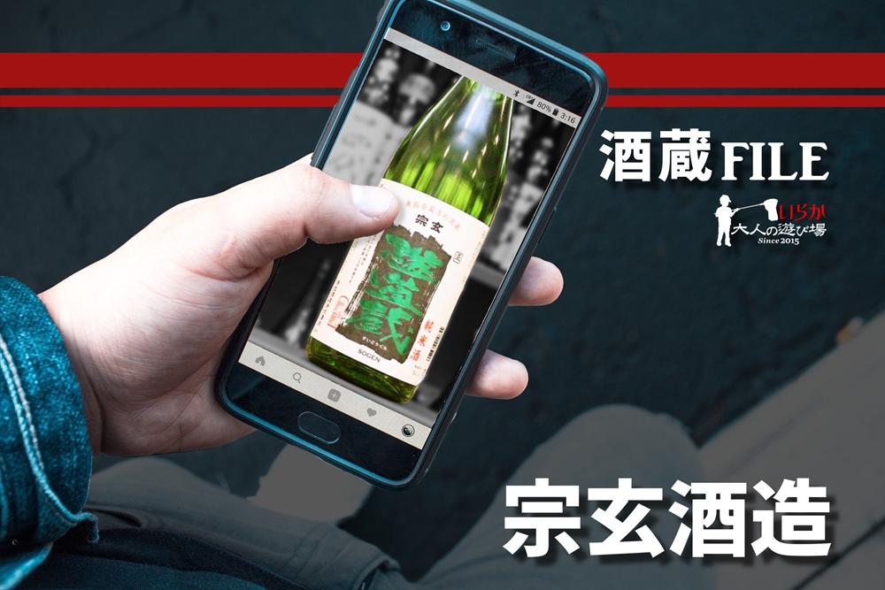 blog宗玄酒造