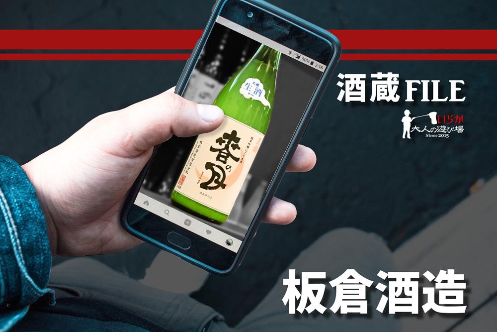 blog板倉酒造
