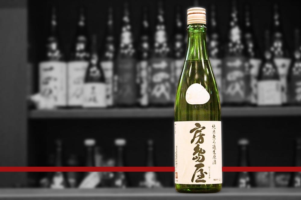 blog房島屋純米雄町無濾過生原酒202103