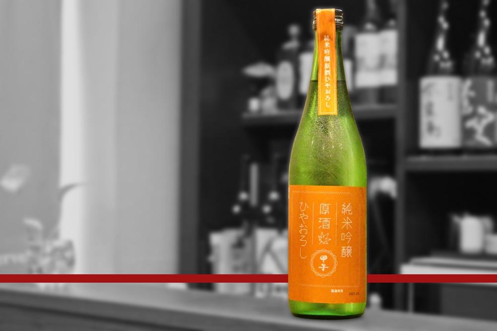 blog甲子純米吟醸酒ひやおろし202109