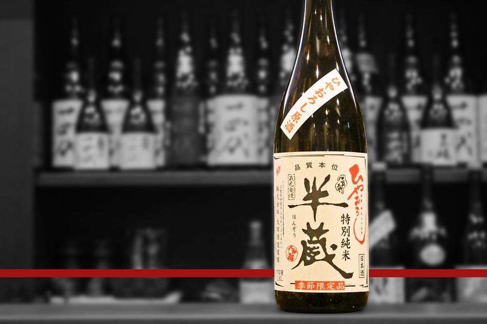 blog半蔵特別純米ひやおろし原酒202109