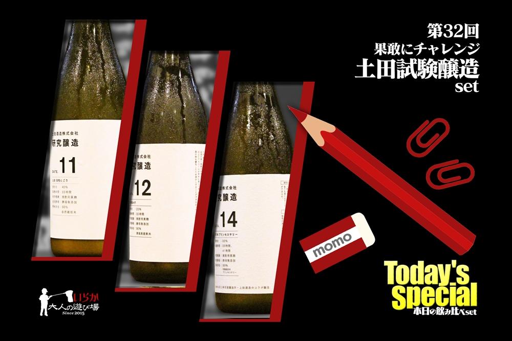 blog土田202107