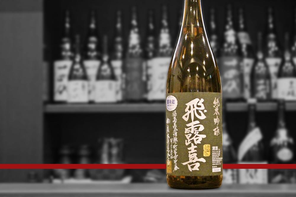 blog飛露喜純米吟醸黒ラベル202109