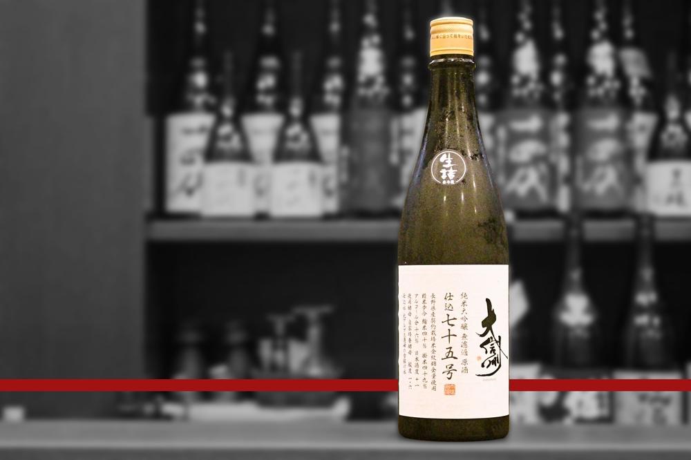 blog大信州仕込75号純米大吟醸生詰202110