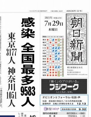 Screenshot_21-07-29_22-59-49.jpg