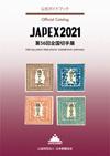 JAPEX2021公式ガイドブック表紙