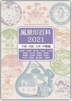 風景印百科2021中国・四国・九州・沖縄編