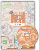 風景印百科2021CD版