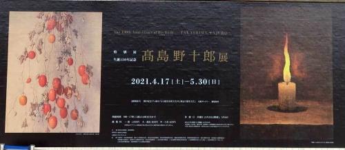 210528高島野十郎展