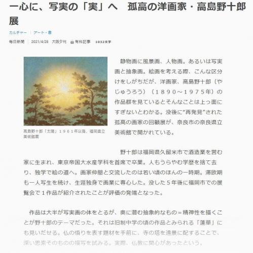 210528高島野十郎記事