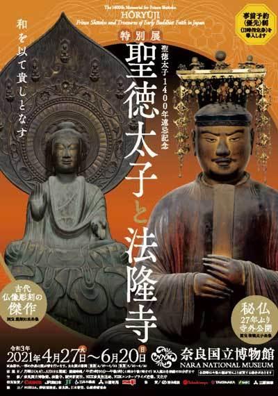 2021horyuji_tirashi_ページ_1