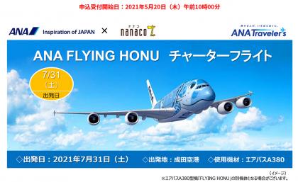 nanaco_A380_2.png
