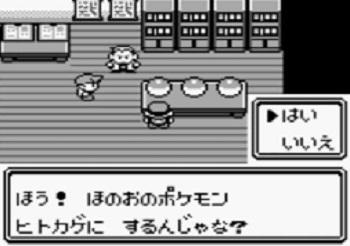 21-10-pokemon-hitokage.jpg