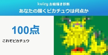 26-10-pikachu.jpg
