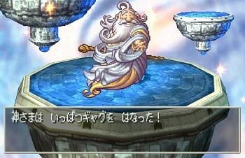 dq7-kamisama.jpg