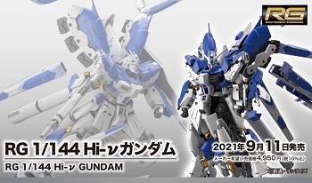 gundam_20210912095707db6.jpg