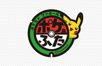pokefuta_20210728095845231.jpg