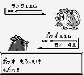 pokemon-poppo-ratta.jpg