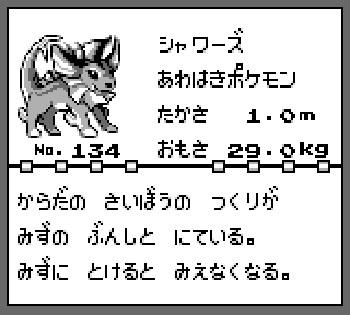 pokemon-shawazu.jpg