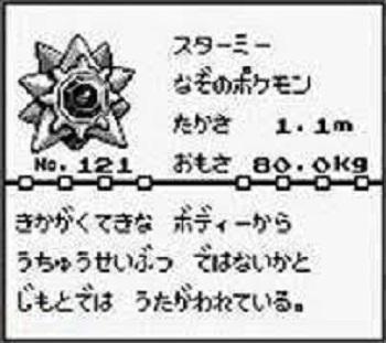 pokemon-starmy.jpg