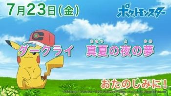 pokemon_20210717124350f7a.jpg