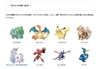pokemon_20210917111608040.jpg