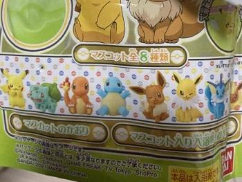 pokemon_20210928094400584.jpg