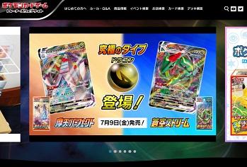 pokemoncard_20210708110842b58.jpg