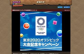 puzzdra_202107280947582dc.jpg