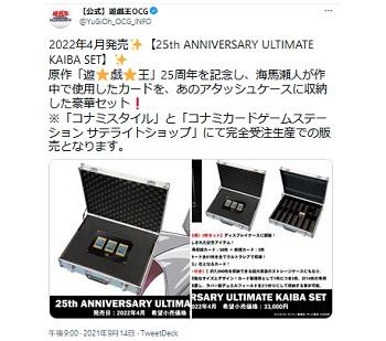 yugio_202109151008292bd.jpg