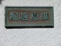 市川海老蔵の実家 表札 堀越夏男 三田用水跡散策4