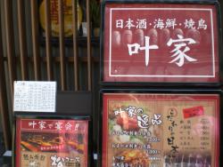 樹木希林の実家 三田用水散策5