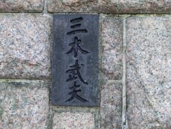 三木武夫邸宅 表札 三田用水散策5