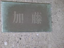 美空ひばり 加藤哲也の表札 三田用水跡散策5