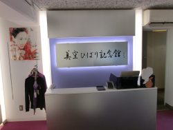 美空ひばり記念館1 三田用水跡散策5