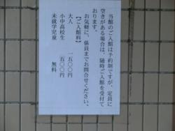 美空ひばり記念館 入館手続き 三田用水跡散策5