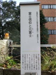 代官山 目黒元富士跡 三田用水跡散策5