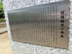 豪徳寺 招き猫の由来 カフェトレジャー記事