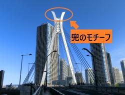 中央大橋 兜のモチーフ 新川散策5