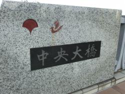 中央大橋 東京都とパリ市のシンボルマーク 新川散策5