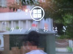 タケノとおはぎ 権八記事