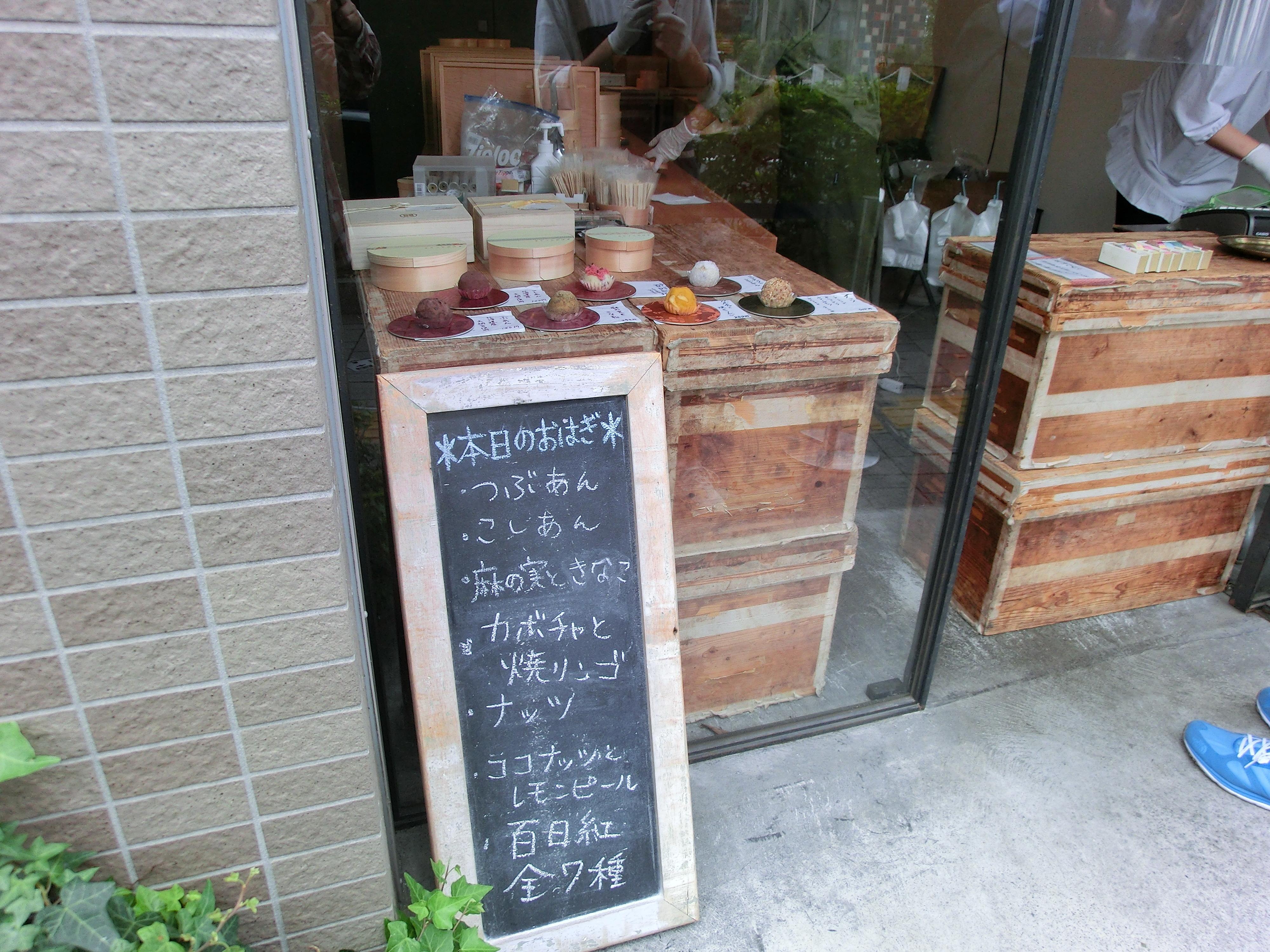 タケノとおはぎ 店頭1 権八記事