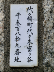 旧住居表示の碑2 代々木八幡・初台・西原・大山記事散策1